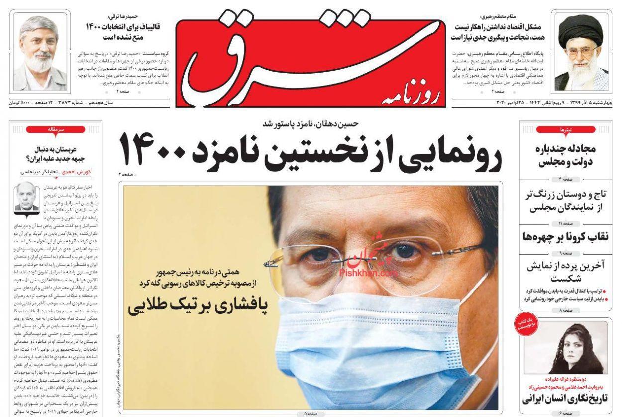 عناوین اخبار روزنامه شرق در روز چهارشنبه ۵ آذر