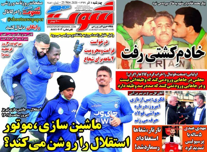 عناوین اخبار روزنامه شوت در روز چهارشنبه ۵ آذر