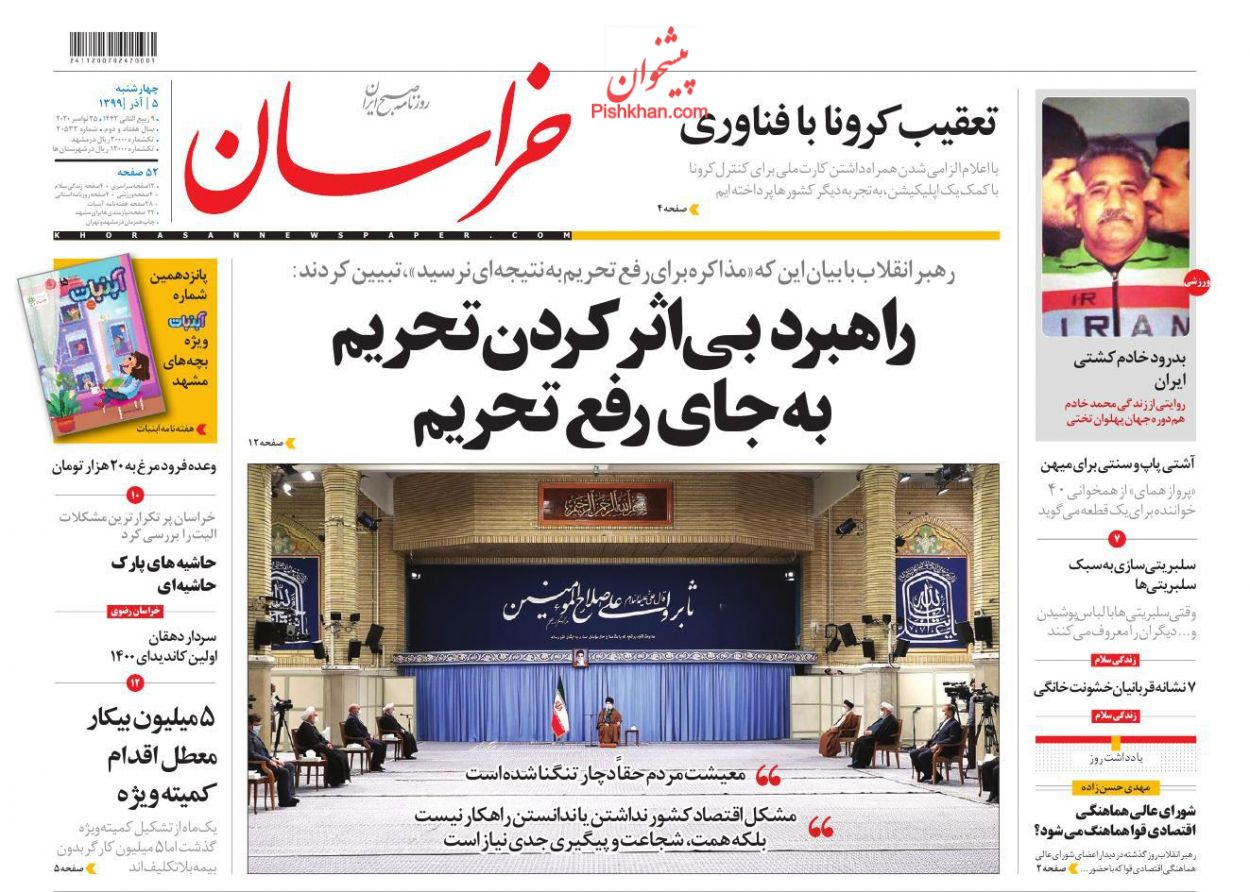 عناوین اخبار روزنامه خراسان در روز چهارشنبه ۵ آذر