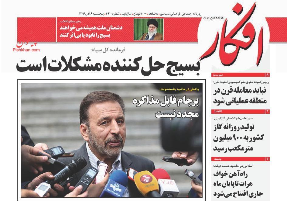 عناوین اخبار روزنامه افکار در روز پنجشنبه ۶ آذر