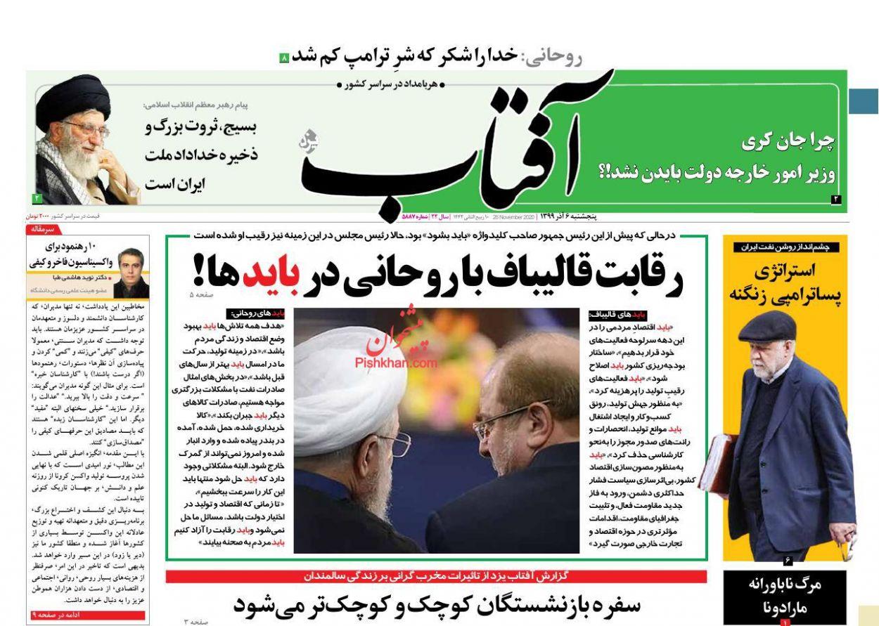 عناوین اخبار روزنامه آفتاب یزد در روز پنجشنبه ۶ آذر