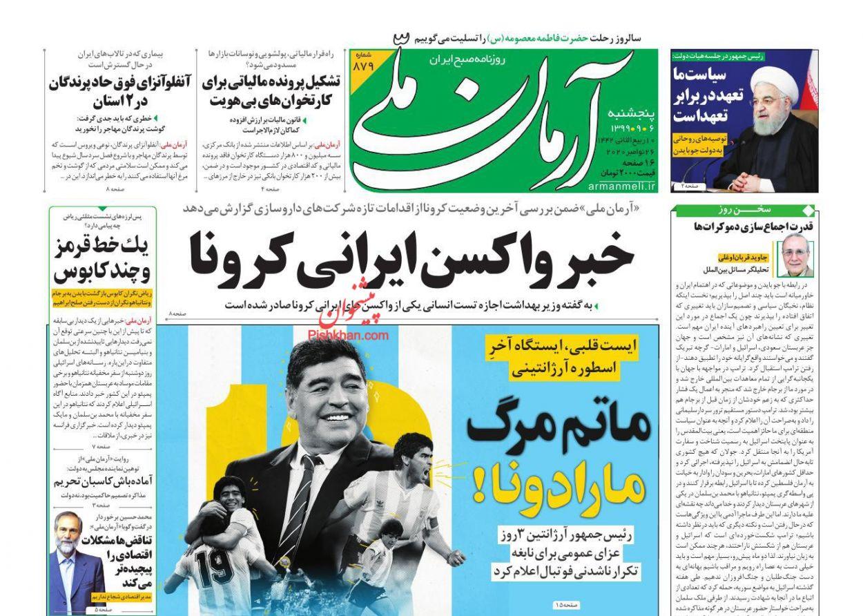 عناوین اخبار روزنامه آرمان ملی در روز پنجشنبه ۶ آذر