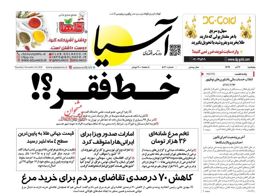 عناوین اخبار روزنامه آسیا در روز پنجشنبه ۶ آذر