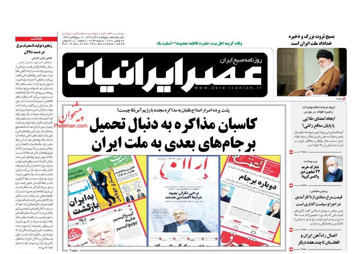 عناوین اخبار روزنامه عصر ایرانیان در روز پنجشنبه ۶ آذر