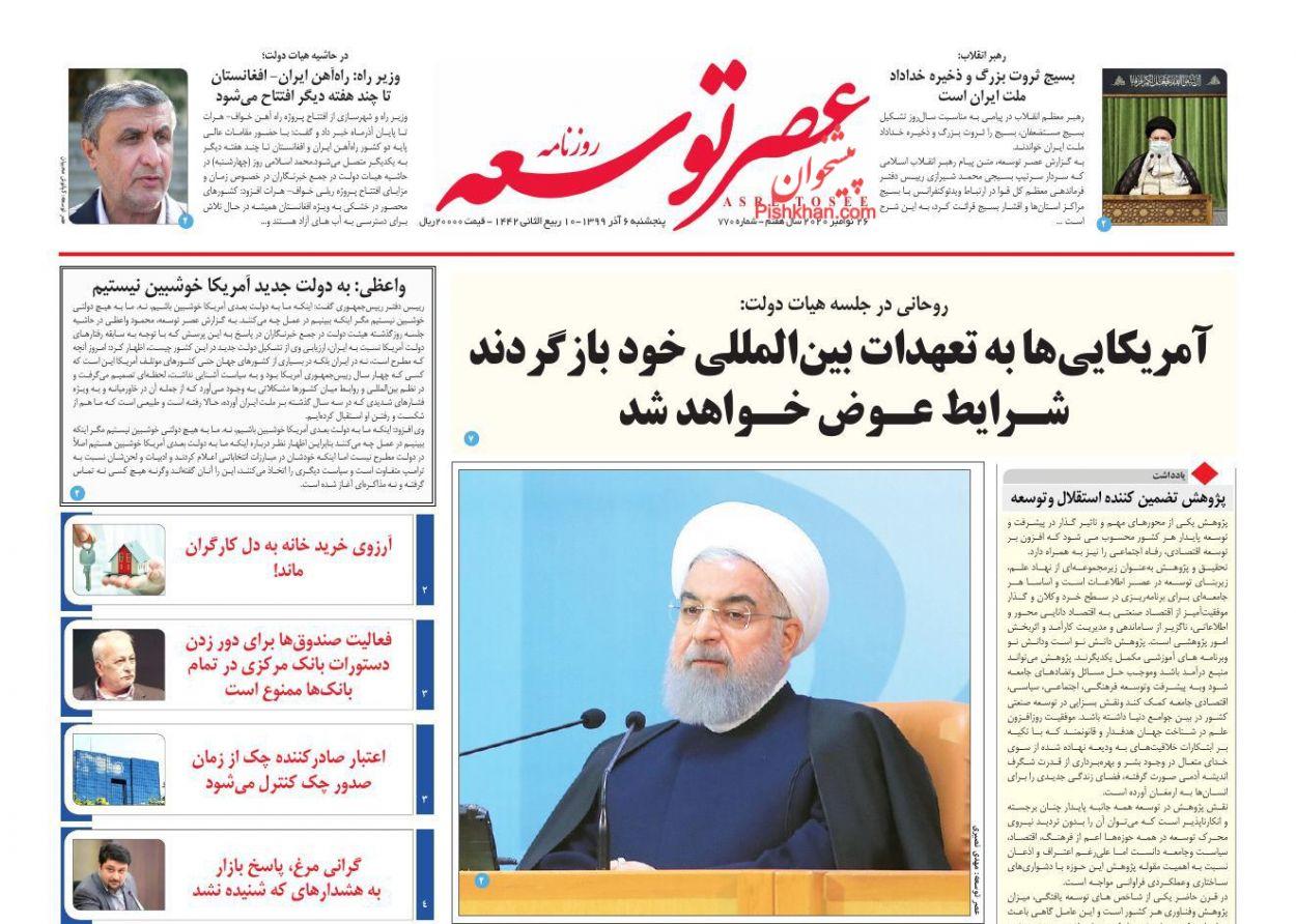 عناوین اخبار روزنامه عصر توسعه در روز پنجشنبه ۶ آذر
