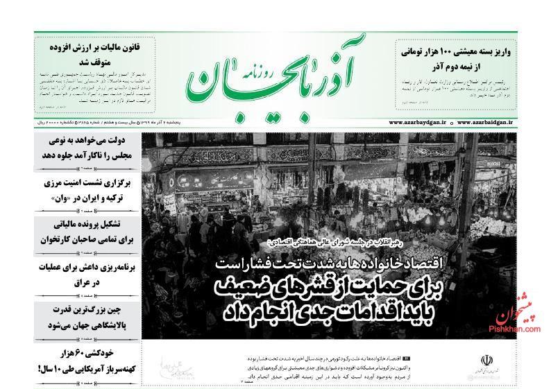 عناوین اخبار روزنامه آذربایجان در روز پنجشنبه ۶ آذر
