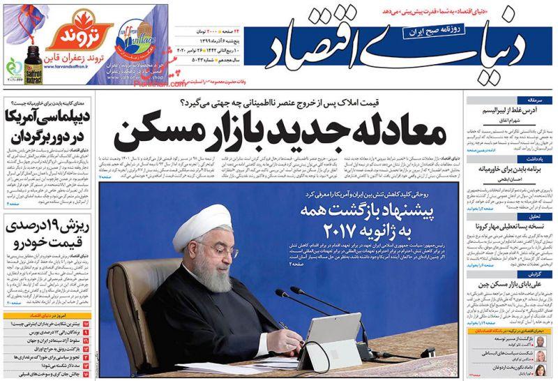 عناوین اخبار روزنامه دنیای اقتصاد در روز پنجشنبه ۶ آذر