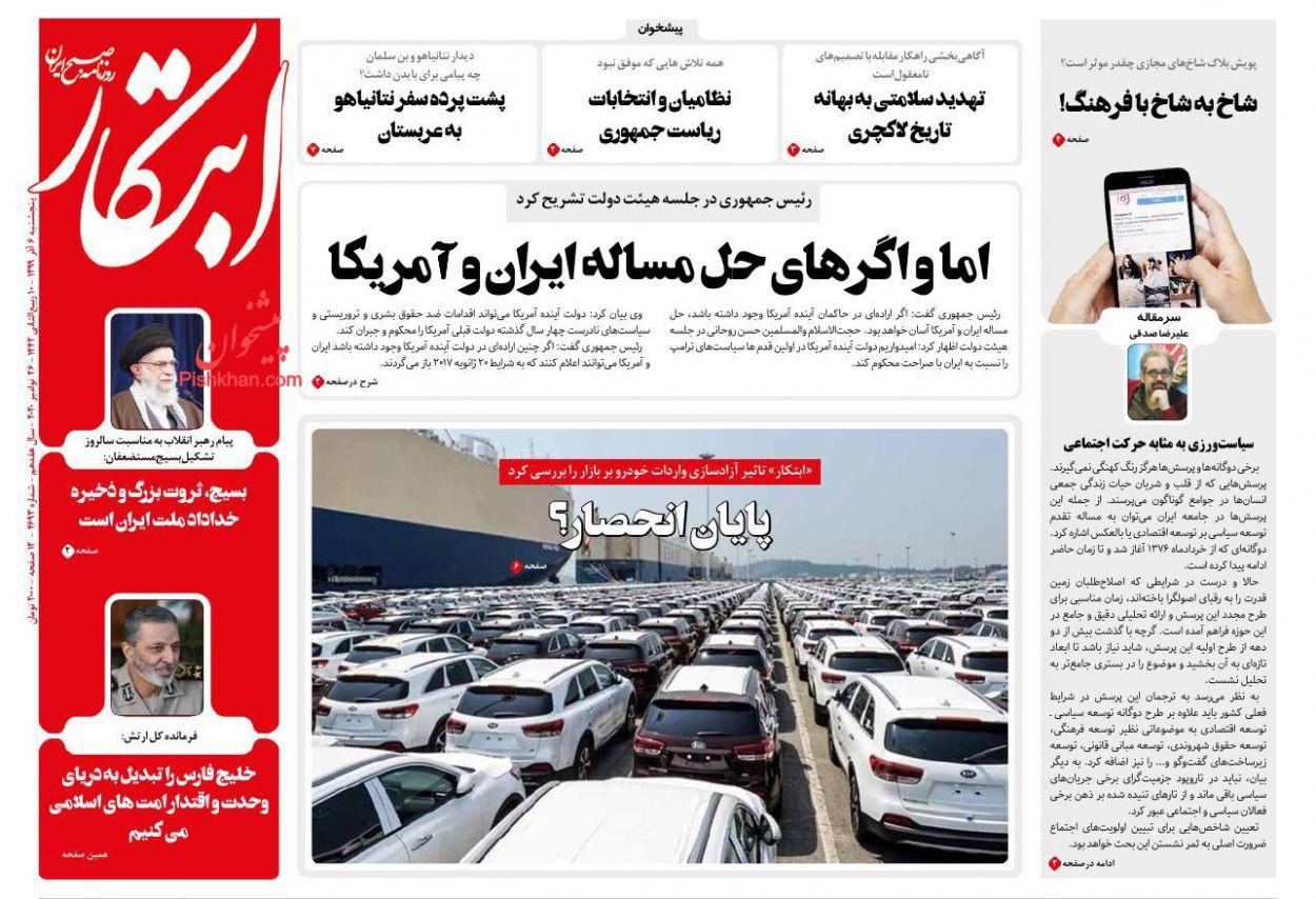 عناوین اخبار روزنامه ابتکار در روز پنجشنبه ۶ آذر