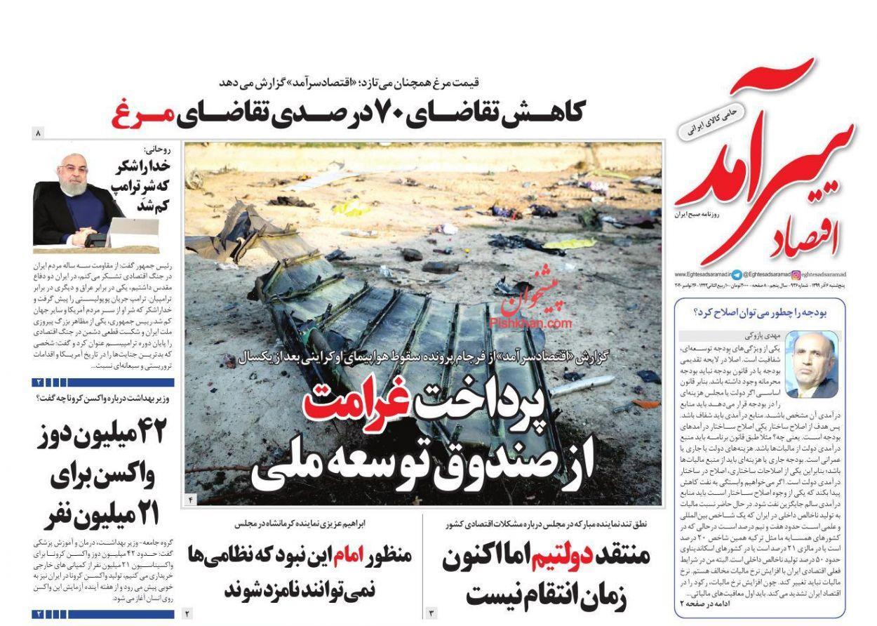 عناوین اخبار روزنامه اقتصاد سرآمد در روز پنجشنبه ۶ آذر