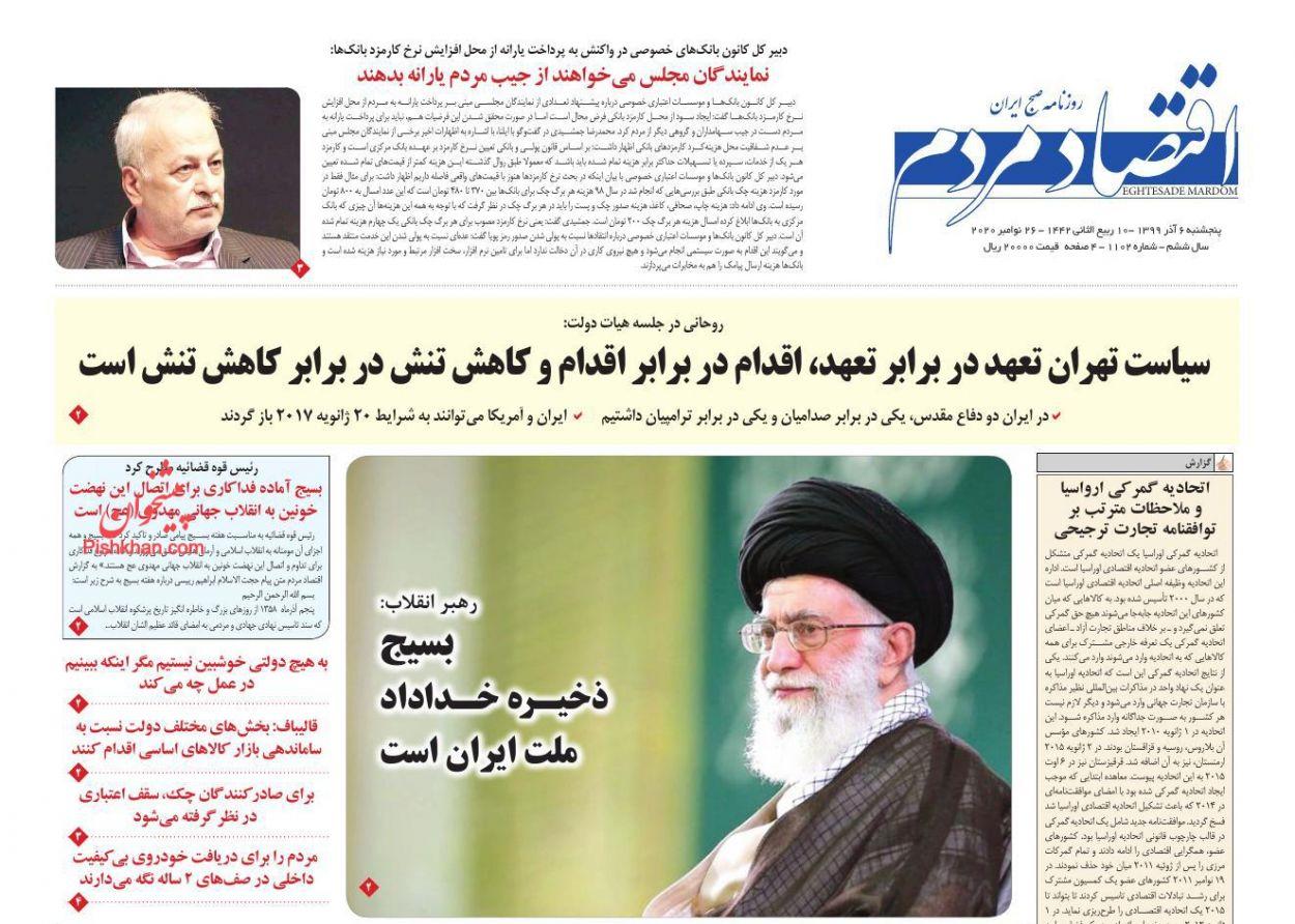 عناوین اخبار روزنامه اقتصاد مردم در روز پنجشنبه ۶ آذر
