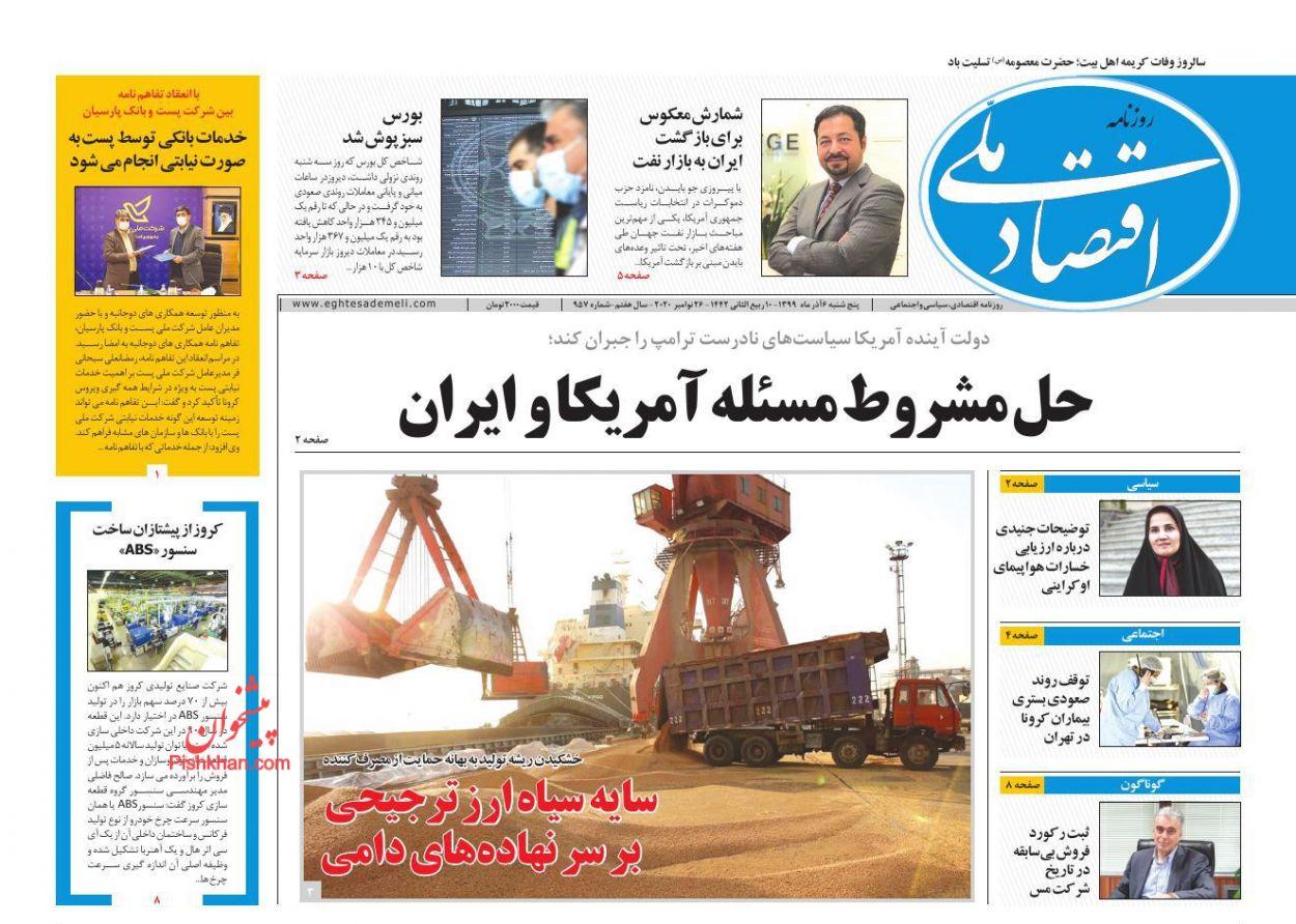 عناوین اخبار روزنامه اقتصاد ملی در روز پنجشنبه ۶ آذر