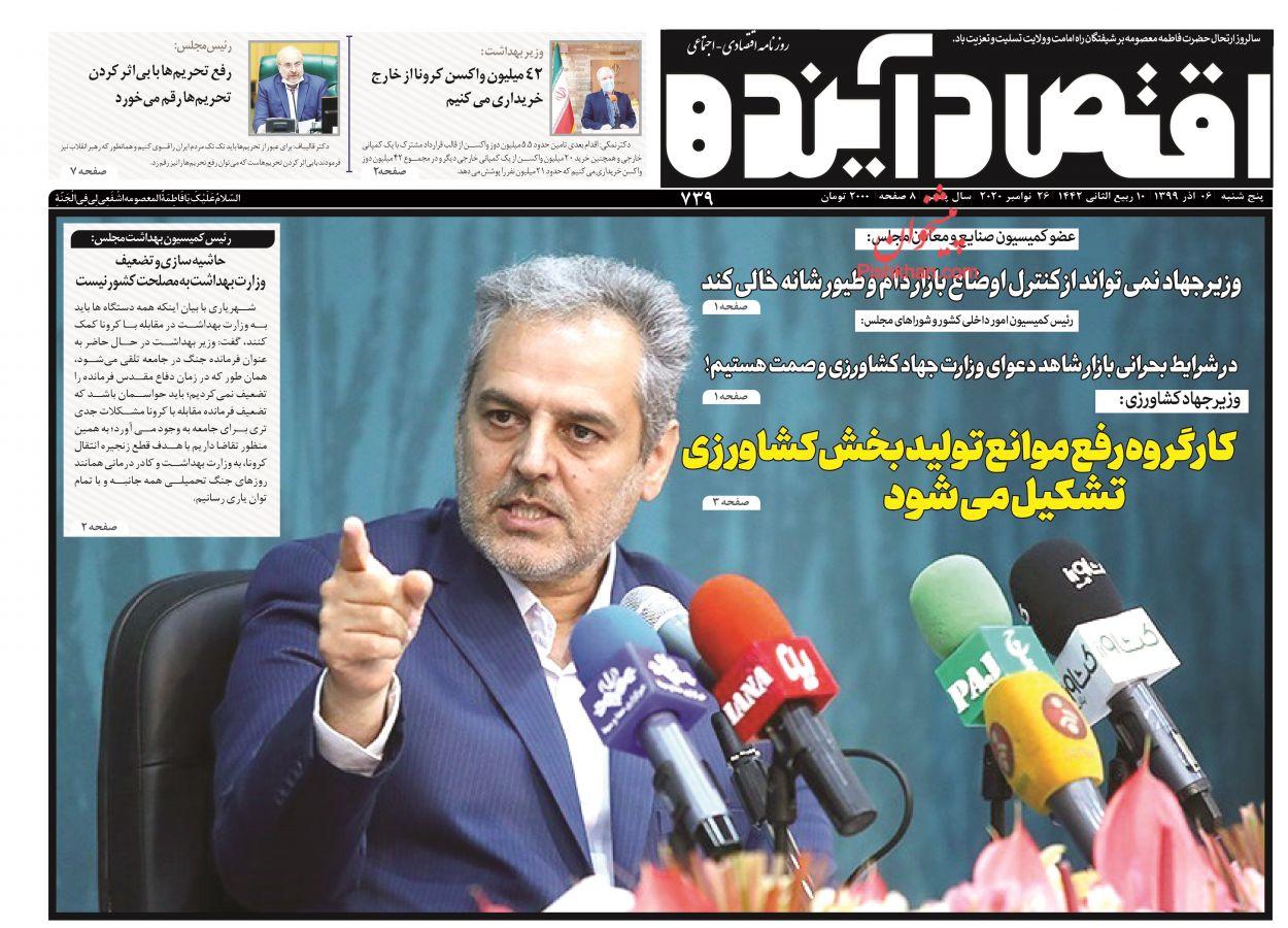 عناوین اخبار روزنامه اقتصاد آینده در روز پنجشنبه ۶ آذر