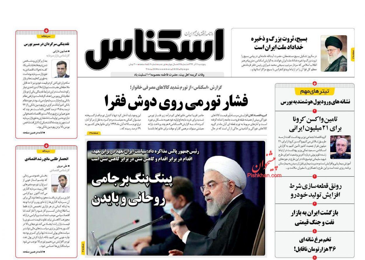 عناوین اخبار روزنامه اسکناس در روز پنجشنبه ۶ آذر