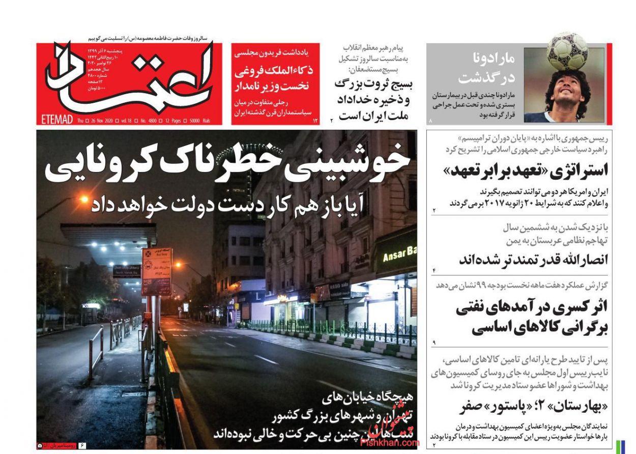 عناوین اخبار روزنامه اعتماد در روز پنجشنبه ۶ آذر