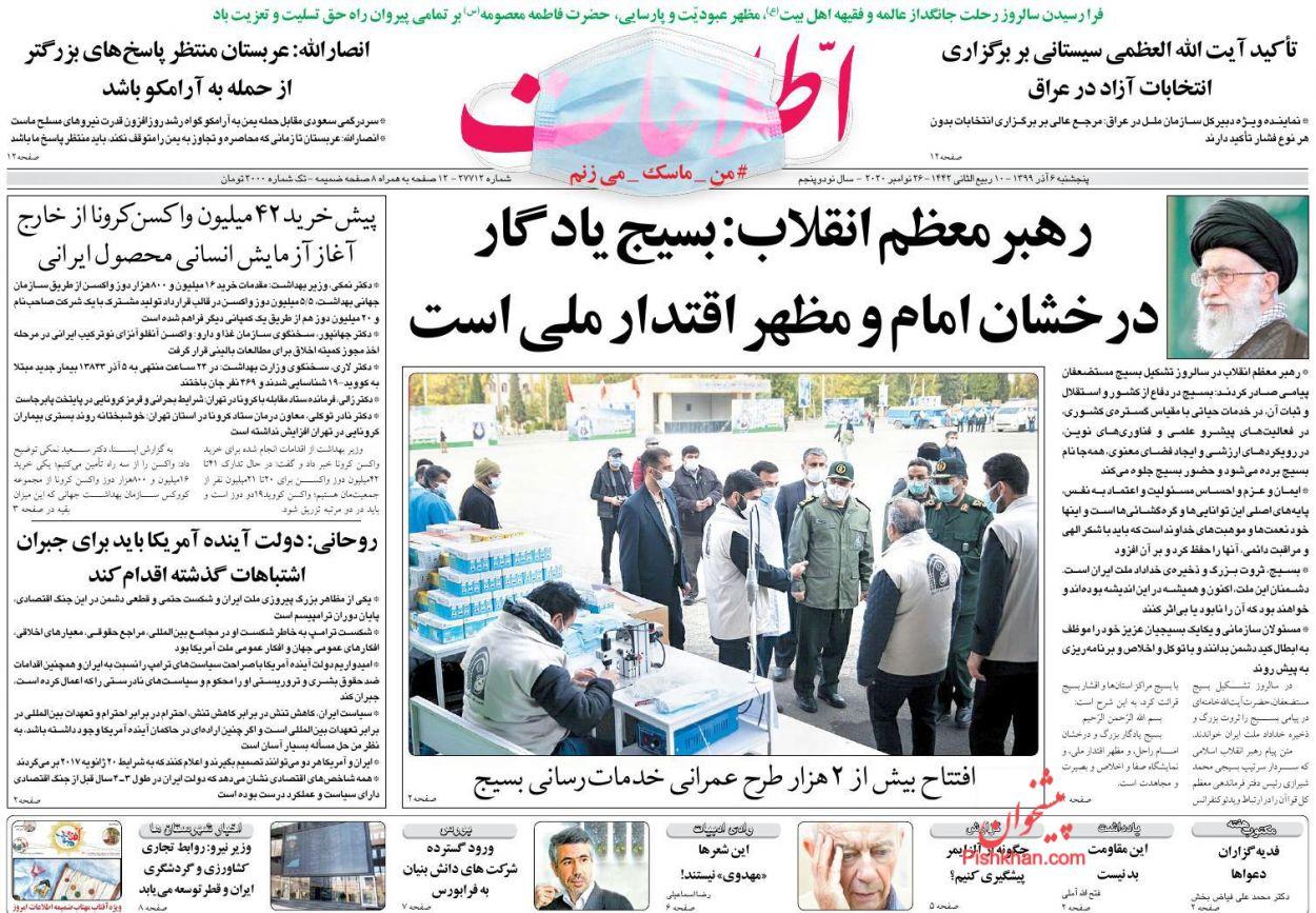 عناوین اخبار روزنامه اطلاعات در روز پنجشنبه ۶ آذر