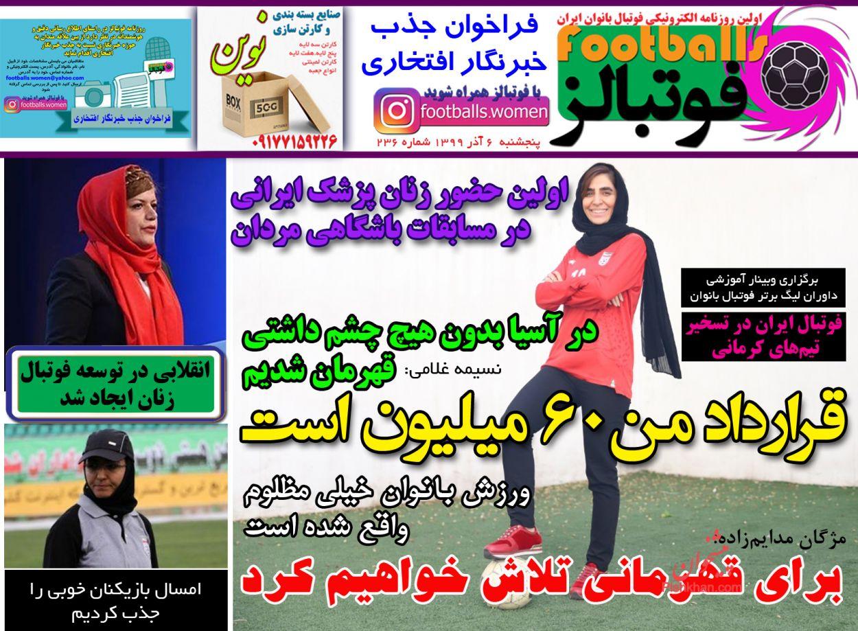 عناوین اخبار روزنامه فوتبالز در روز پنجشنبه ۶ آذر