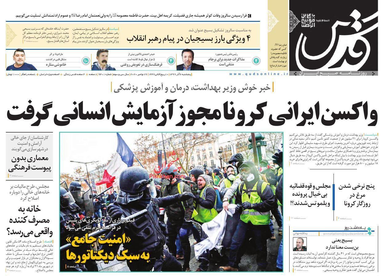 عناوین اخبار روزنامه قدس در روز پنجشنبه ۶ آذر