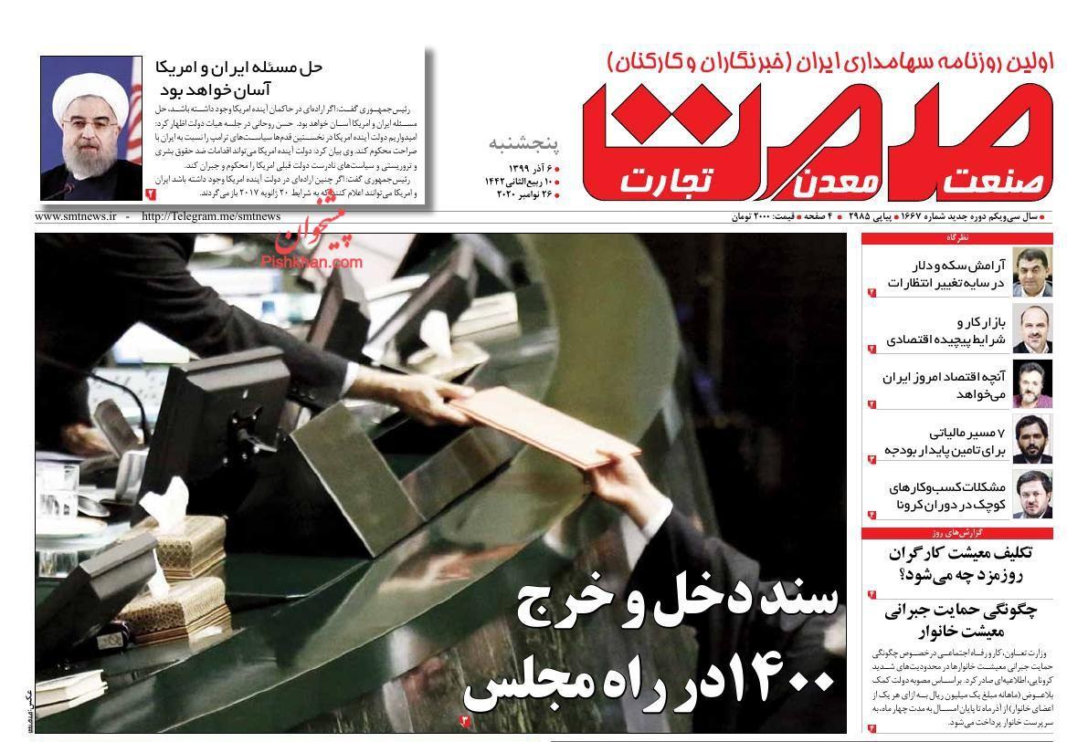 عناوین اخبار روزنامه صمت در روز پنجشنبه ۶ آذر