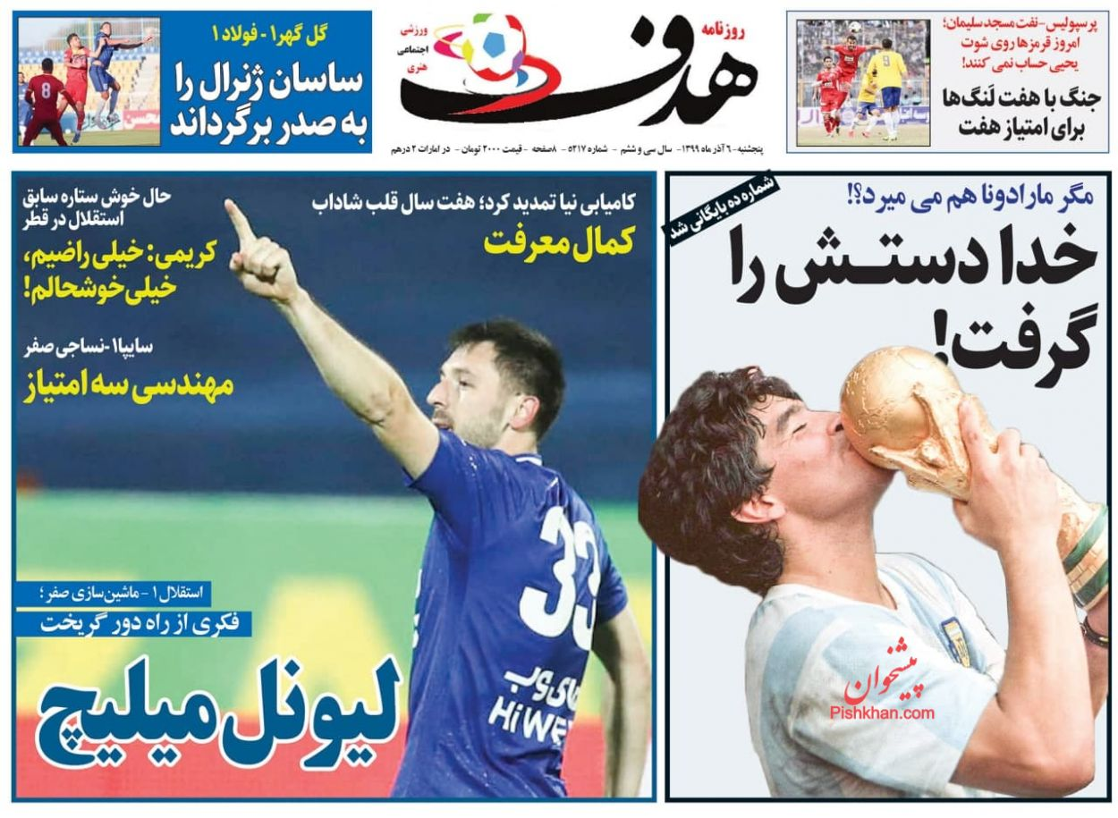 عناوین اخبار روزنامه هدف در روز پنجشنبه ۶ آذر