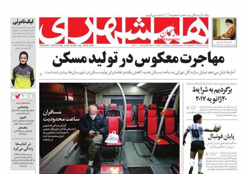 عناوین اخبار روزنامه همشهری در روز پنجشنبه ۶ آذر