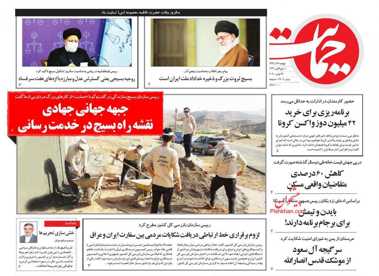 عناوین اخبار روزنامه حمایت در روز پنجشنبه ۶ آذر
