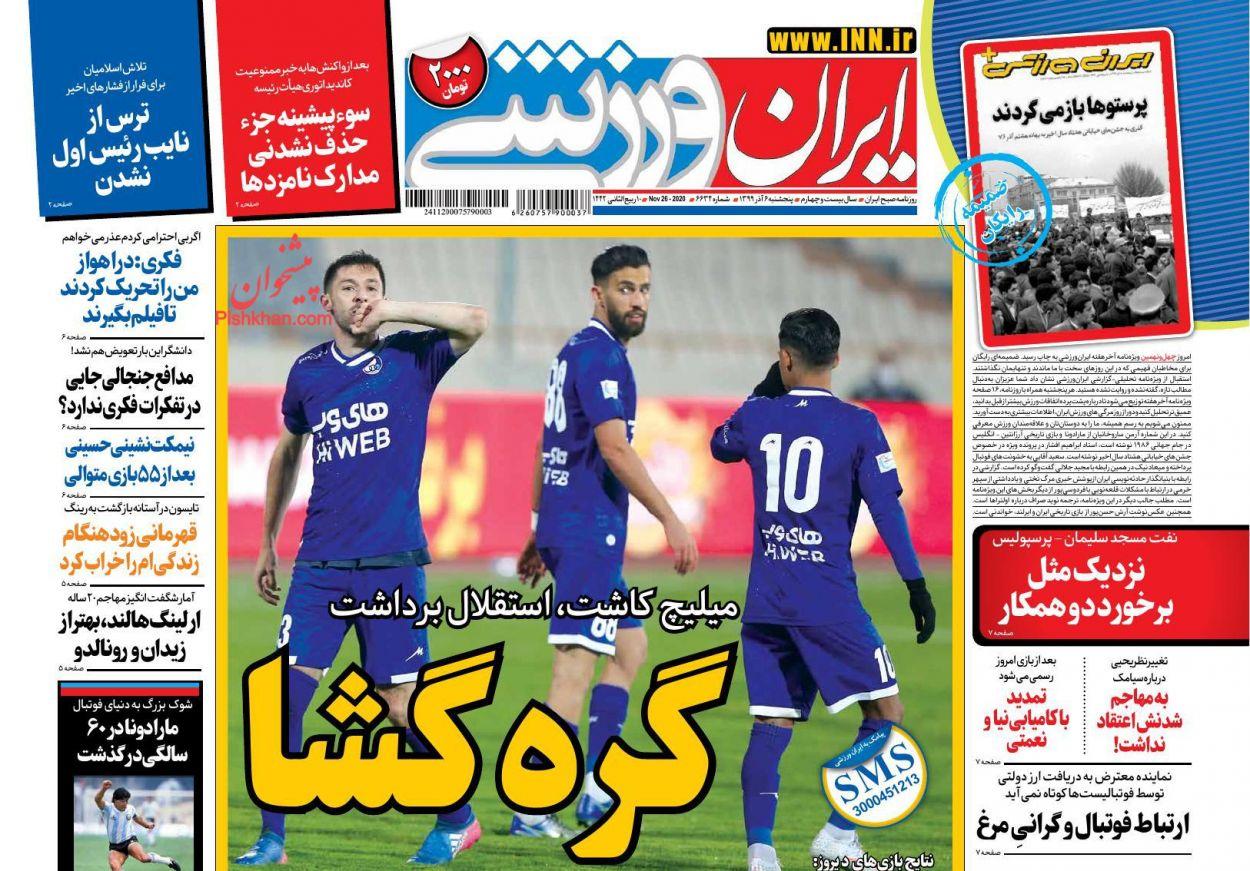 عناوین اخبار روزنامه ایران ورزشی در روز پنجشنبه ۶ آذر
