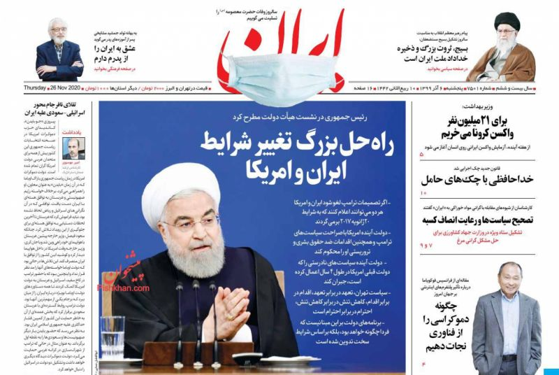 عناوین اخبار روزنامه ایران در روز پنجشنبه ۶ آذر
