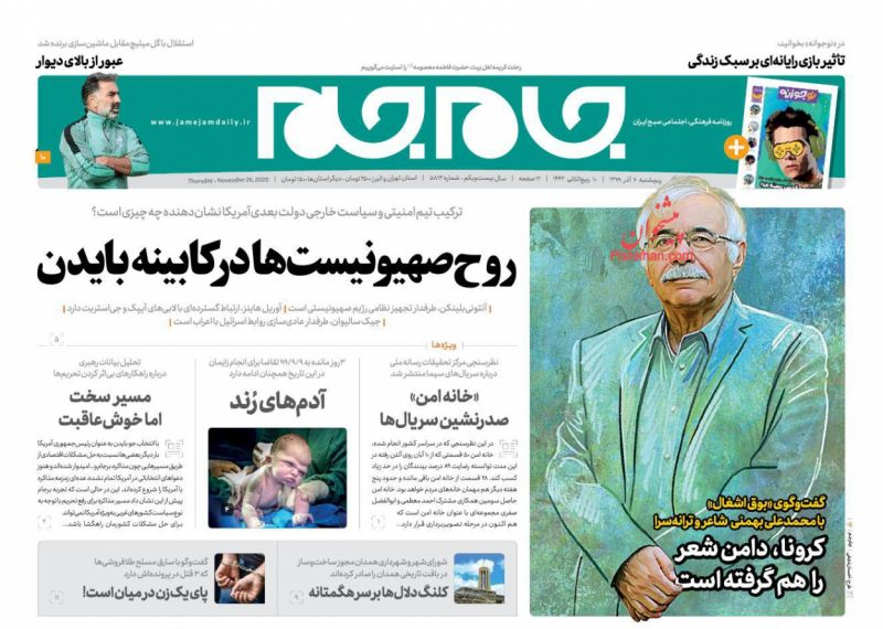 عناوین اخبار روزنامه جام جم در روز پنجشنبه ۶ آذر