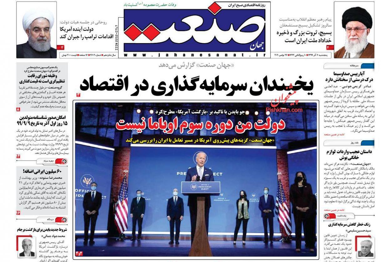 عناوین اخبار روزنامه جهان صنعت در روز پنجشنبه ۶ آذر