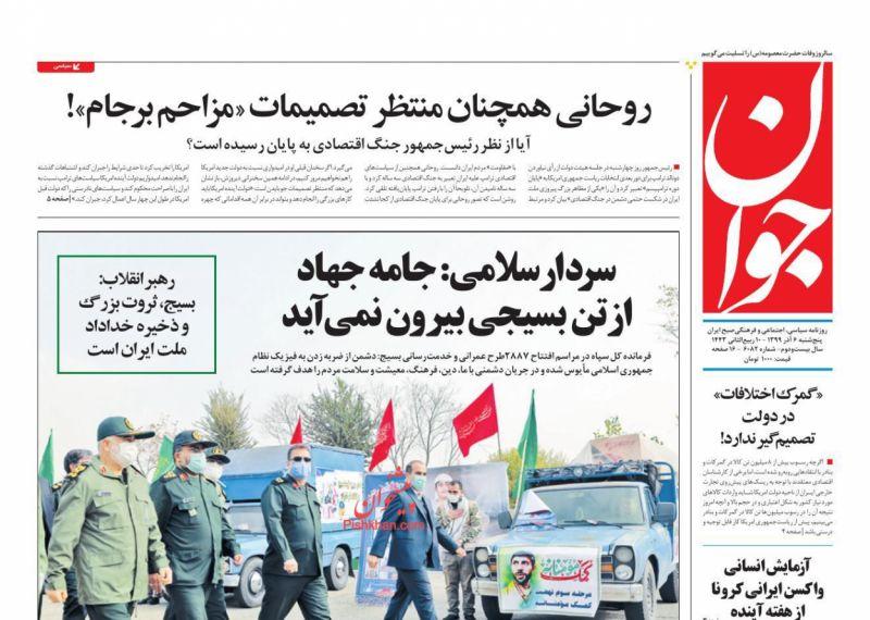 عناوین اخبار روزنامه جوان در روز پنجشنبه ۶ آذر