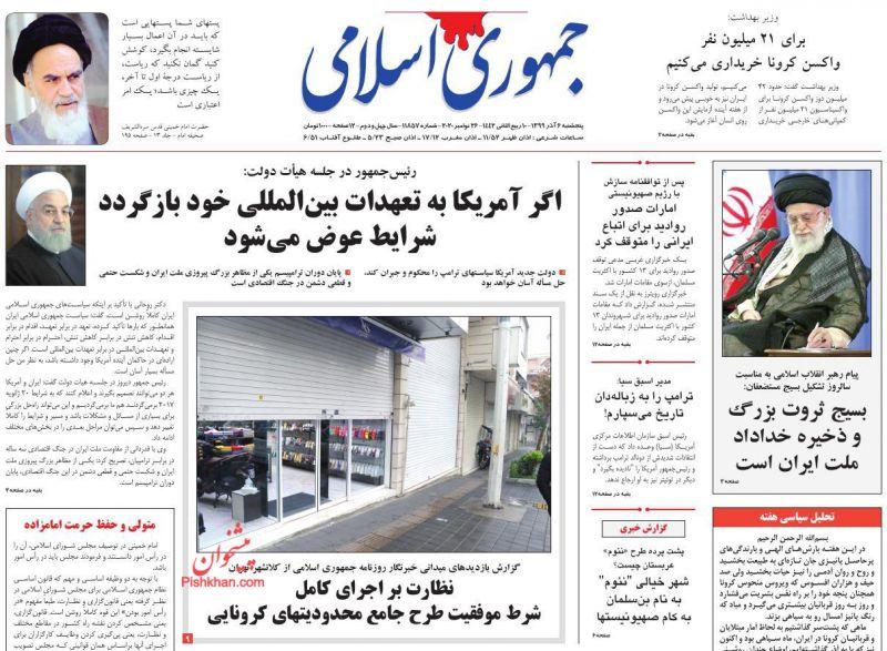 عناوین اخبار روزنامه جمهوری اسلامی در روز پنجشنبه ۶ آذر