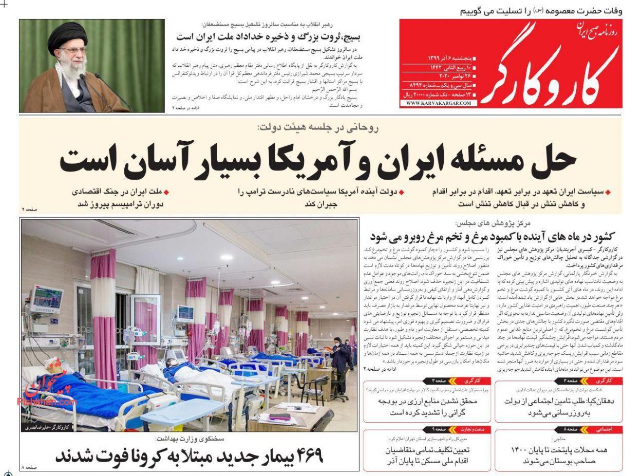 عناوین اخبار روزنامه کار و کارگر در روز پنجشنبه ۶ آذر