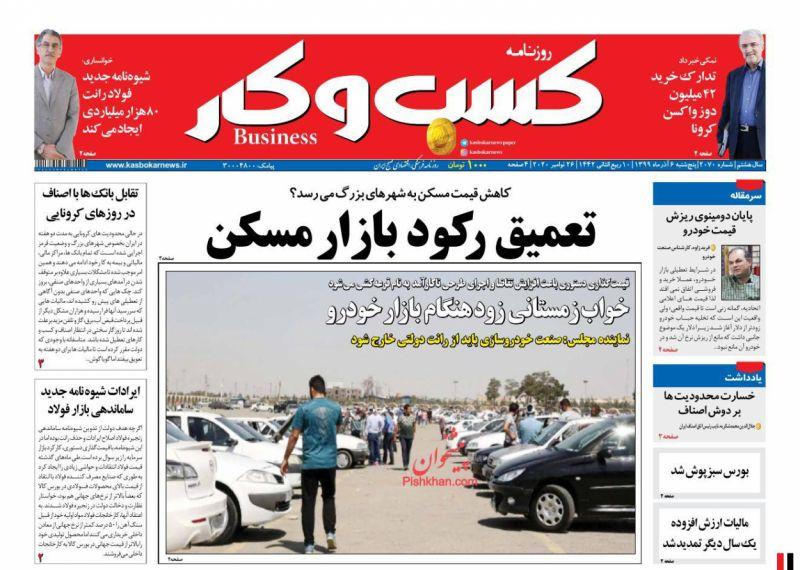 عناوین اخبار روزنامه كسب و كار در روز پنجشنبه ۶ آذر