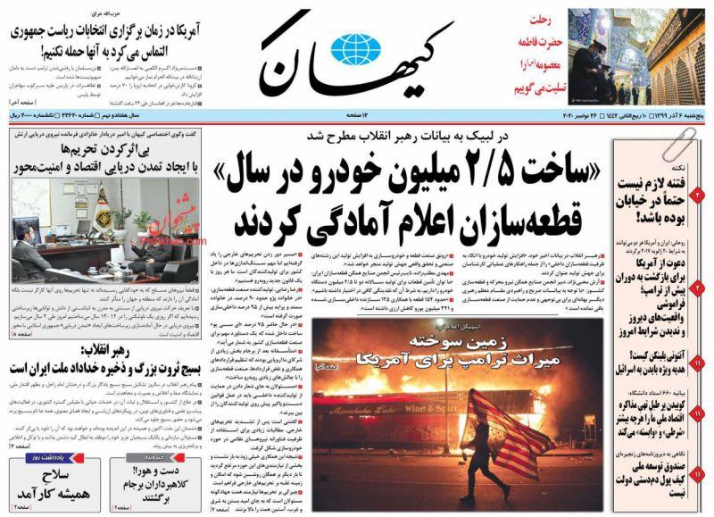 عناوین اخبار روزنامه کيهان در روز پنجشنبه ۶ آذر