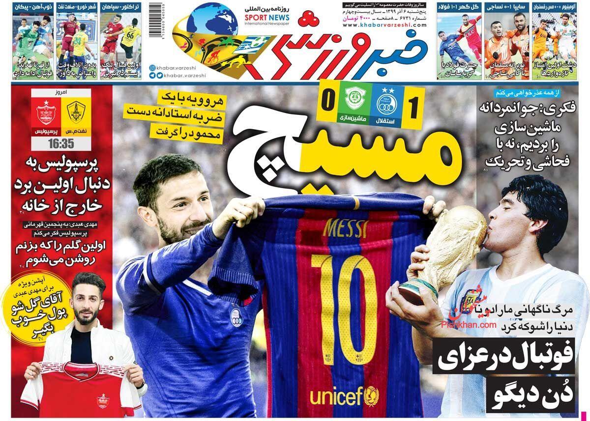 عناوین اخبار روزنامه خبر ورزشی در روز پنجشنبه ۶ آذر