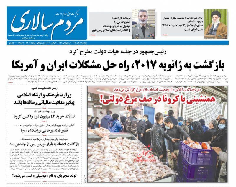 عناوین اخبار روزنامه مردم سالاری در روز پنجشنبه ۶ آذر