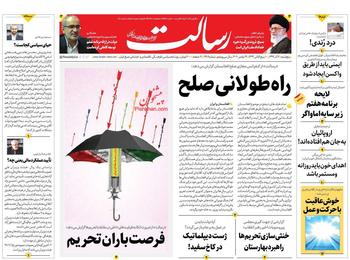 عناوین اخبار روزنامه رسالت در روز پنجشنبه ۶ آذر