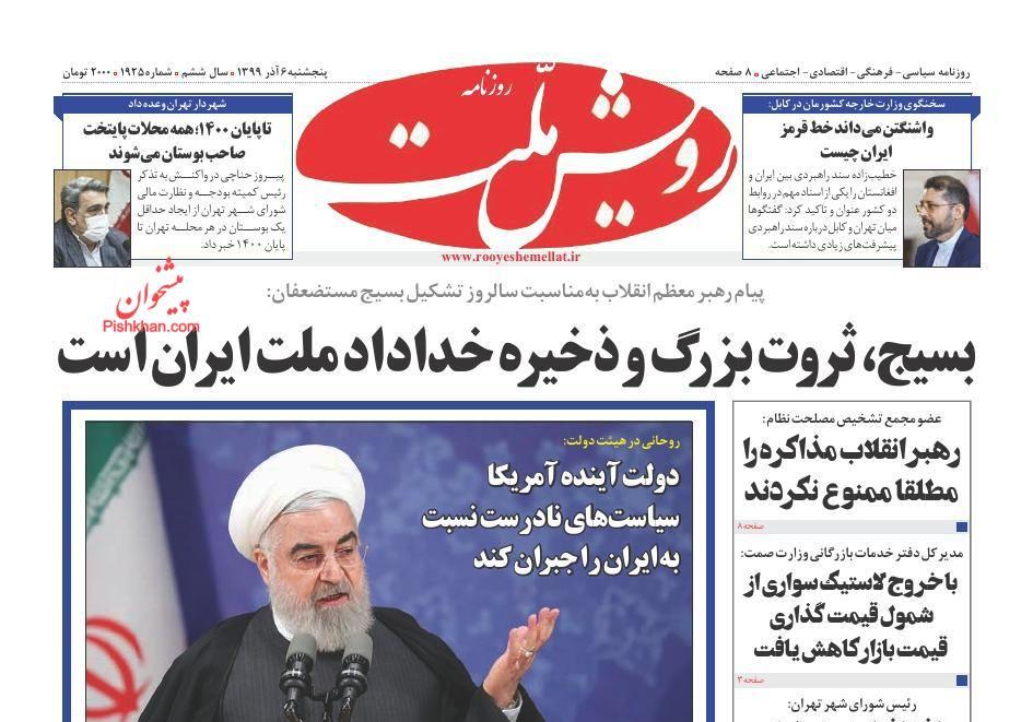 عناوین اخبار روزنامه رویش ملت در روز پنجشنبه ۶ آذر
