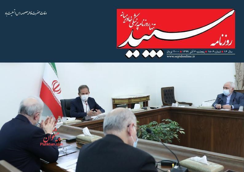 عناوین اخبار روزنامه سپید در روز پنجشنبه ۶ آذر