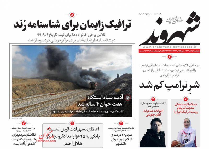 عناوین اخبار روزنامه شهروند در روز پنجشنبه ۶ آذر
