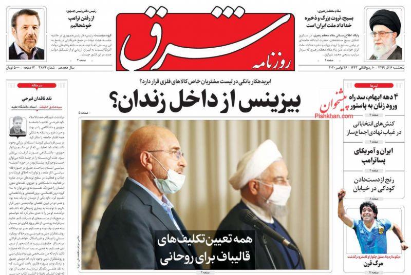عناوین اخبار روزنامه شرق در روز پنجشنبه ۶ آذر