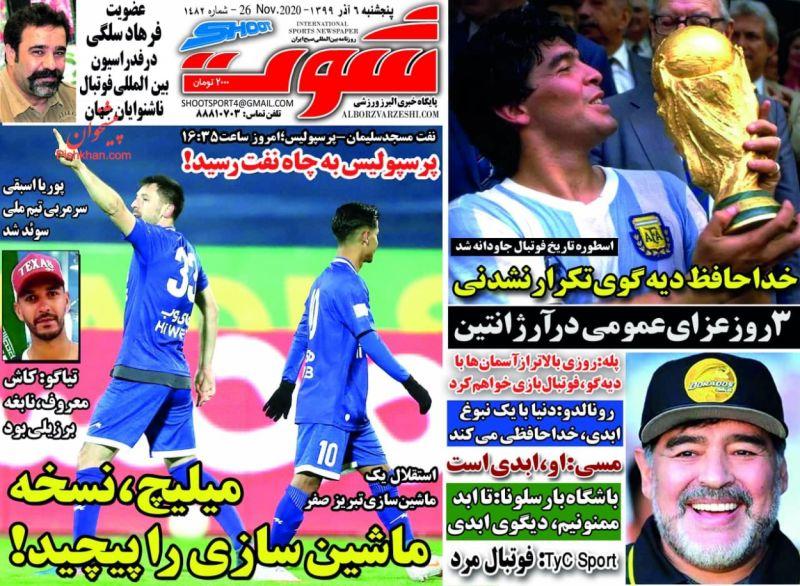 عناوین اخبار روزنامه شوت در روز پنجشنبه ۶ آذر