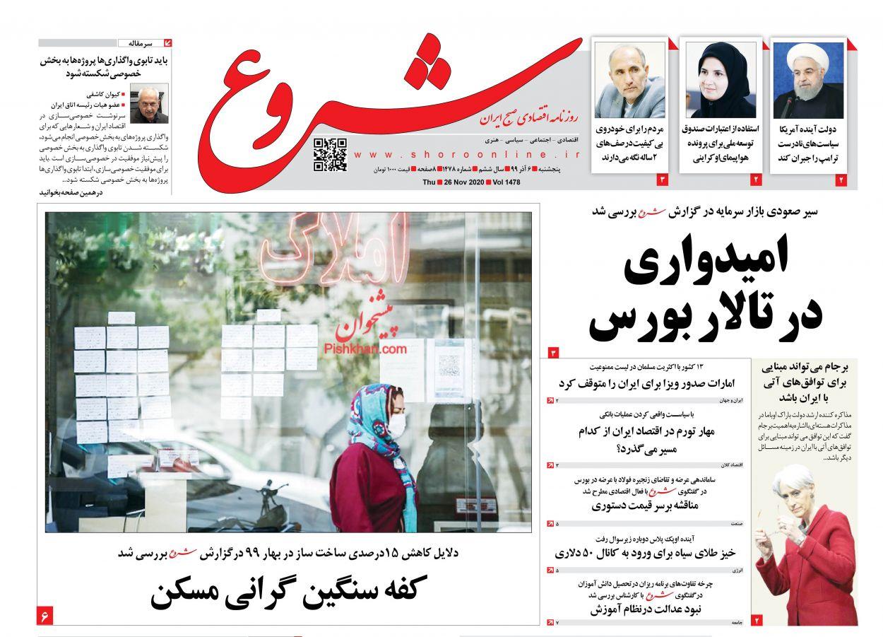 عناوین اخبار روزنامه شروع در روز پنجشنبه ۶ آذر