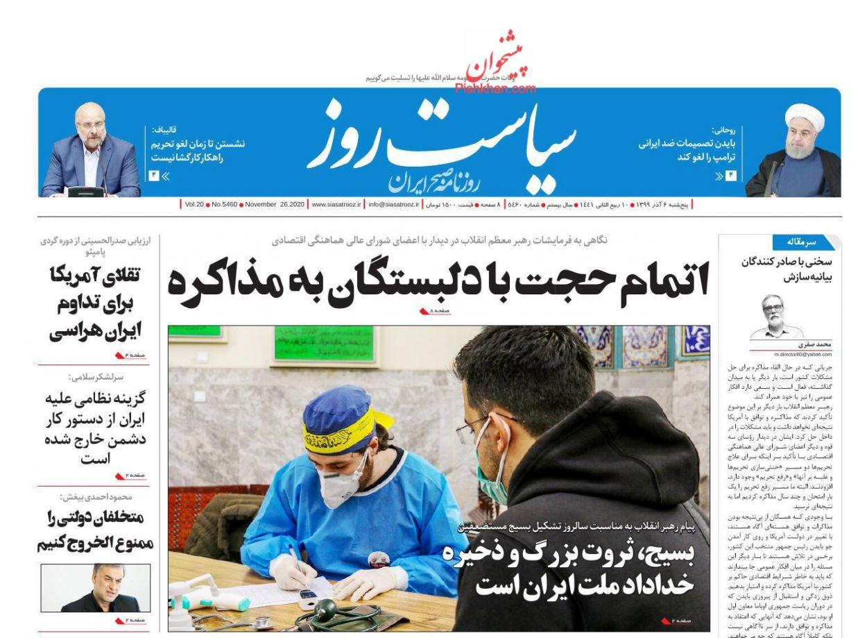 عناوین اخبار روزنامه سیاست روز در روز پنجشنبه ۶ آذر