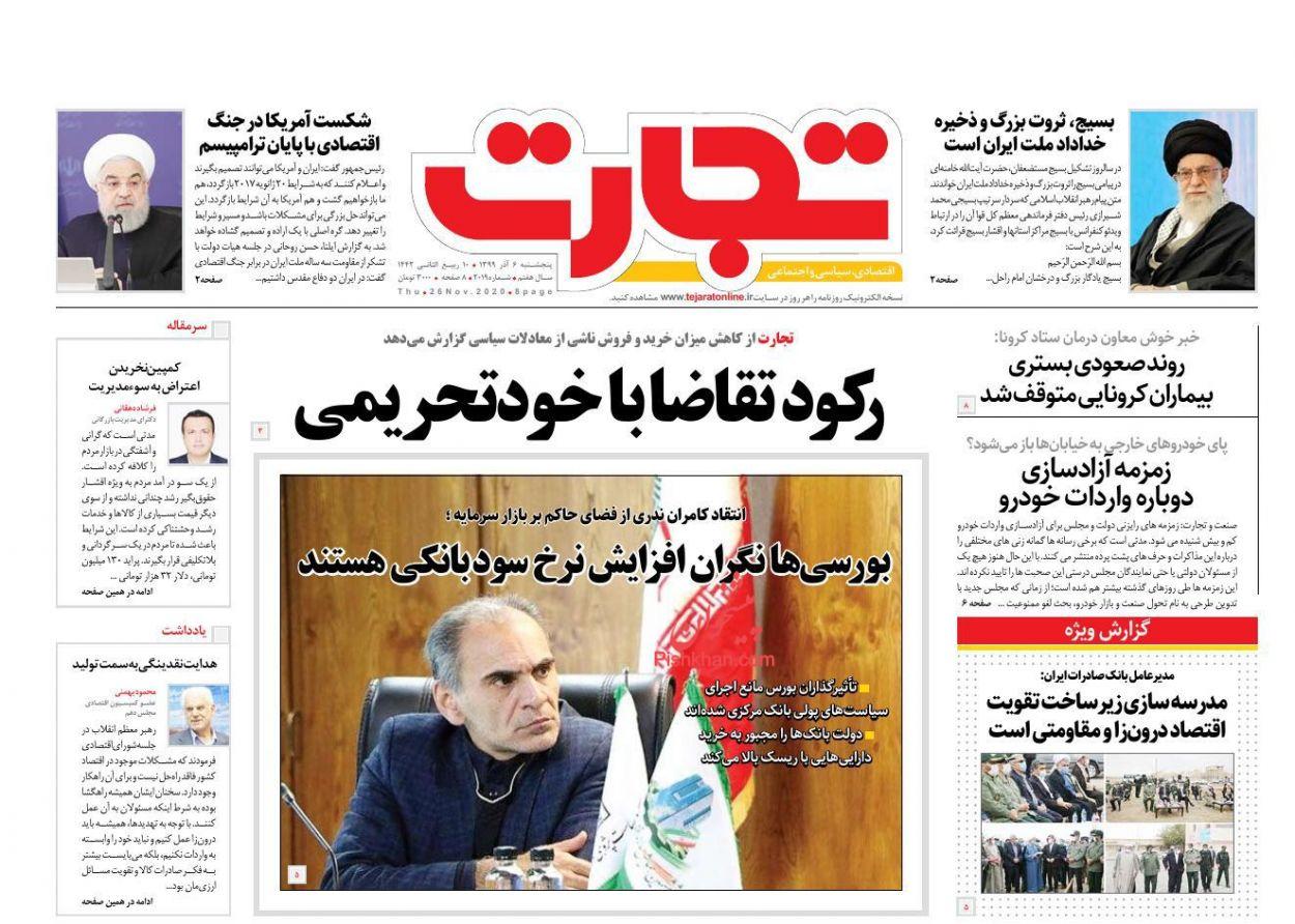 عناوین اخبار روزنامه تجارت در روز پنجشنبه ۶ آذر