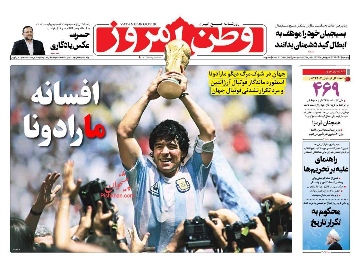 عناوین اخبار روزنامه وطن امروز در روز پنجشنبه ۶ آذر