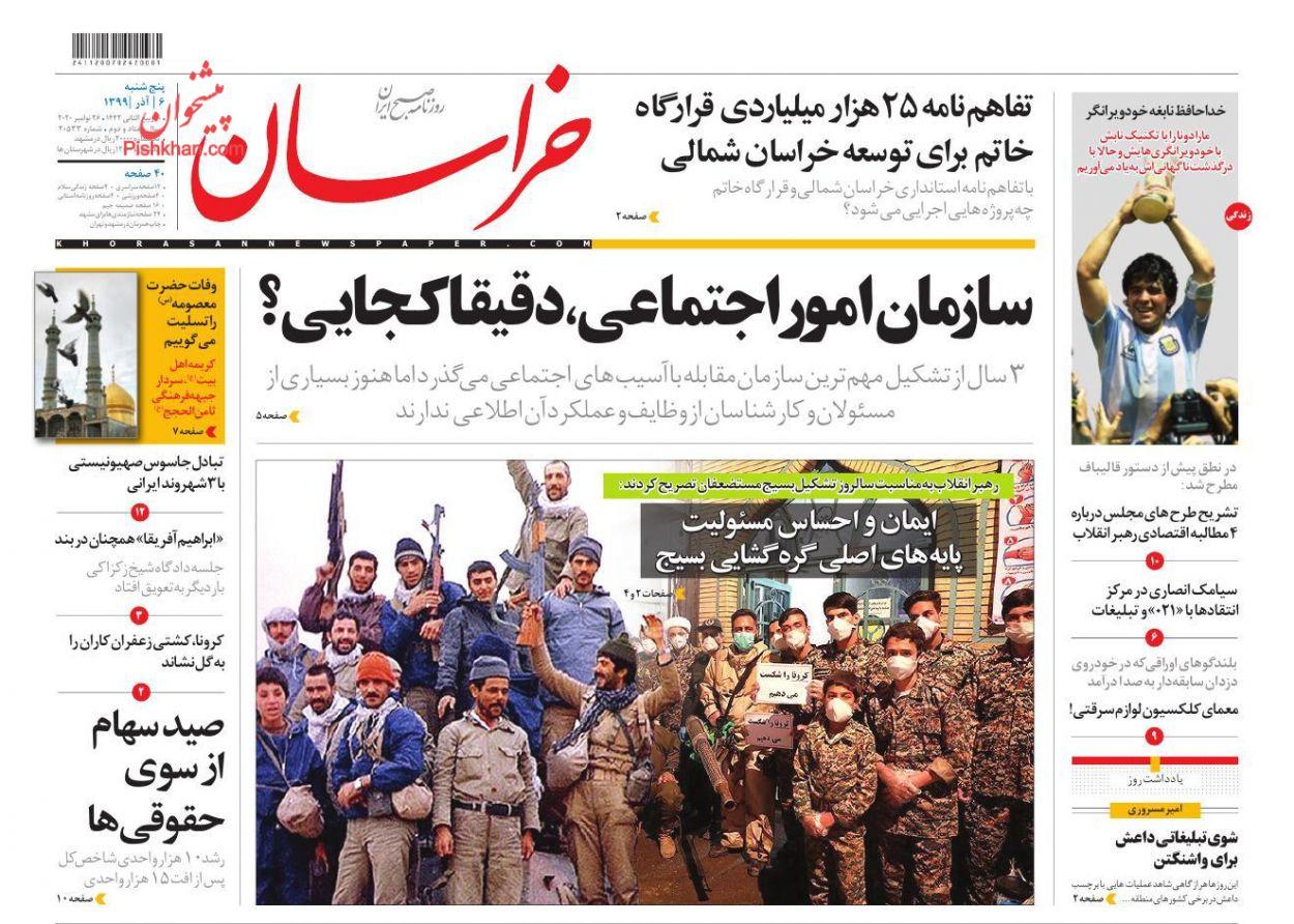 عناوین اخبار روزنامه خراسان در روز پنجشنبه ۶ آذر