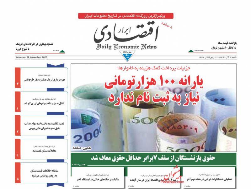عناوین اخبار روزنامه ابرار اقتصادی در روز شنبه ۸ آذر