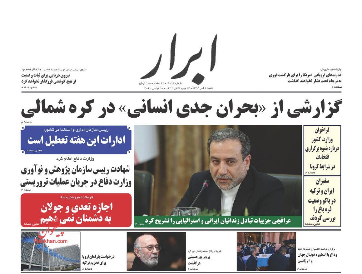 عناوین اخبار روزنامه ابرار در روز شنبه ۸ آذر