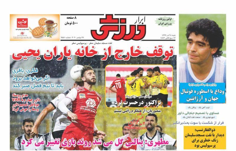 عناوین اخبار روزنامه ابرار ورزشى در روز شنبه ۸ آذر